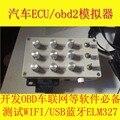 ECU/OBD2 simulator for USB Bluetooth ELM327 WIFI development and testing tools car networking development