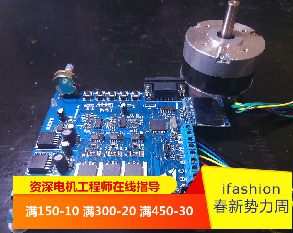 где купить STM32 DC Brushless Motor Development Board Sense Inductive Encoder BLDC PMSM FOC5.0 дешево