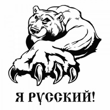 30*27cm I am Russian Car Sticker Russia Theme Decal Majestic Bear Stickers Waterproof Roof Decor Window Rear Windshield CL057