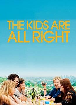《孩子们都很好》2010年美国剧情,喜剧,同性电影在线观看