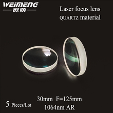 Weimeng brand 5 pieces/bag 30*4mm F=125  Plano convex imported JGS1 quartz material laser fousing lens for cutting machine