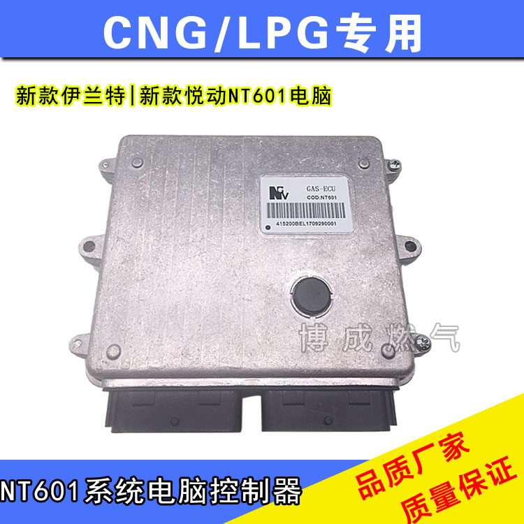 LPG CNG kits for NT601 system Elantra computer version NT601 New ELANTRA Computer controllerLPG CNG kits for NT601 system Elantra computer version NT601 New ELANTRA Computer controller