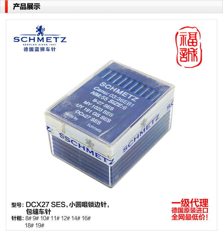 10 PCS SCHMETZ Industrial Overlock needle Sewing Machine Needles BROTHER JUKI MADE IN GERMANY DC*27/DCX27 SES