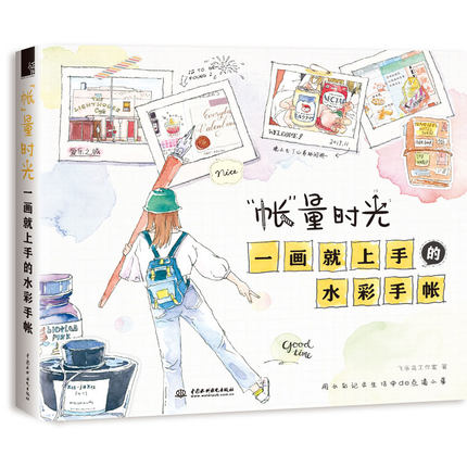 Watercolor Drawing Skill Book For Dairy Notebook With 42 Cases