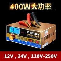 12V 24V Car Motorcycle AGM Jump Starter Battery Charger Lead Acid CA Calcium GEL Batterie Power Charge 12 V 24 Volt LCD Display