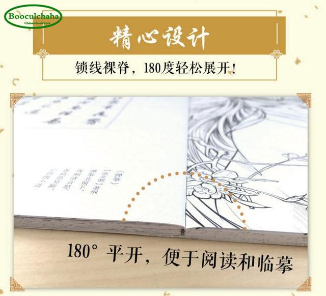 Tienda Online Chino libro para colorear boceto línea dibujo libro de ...
