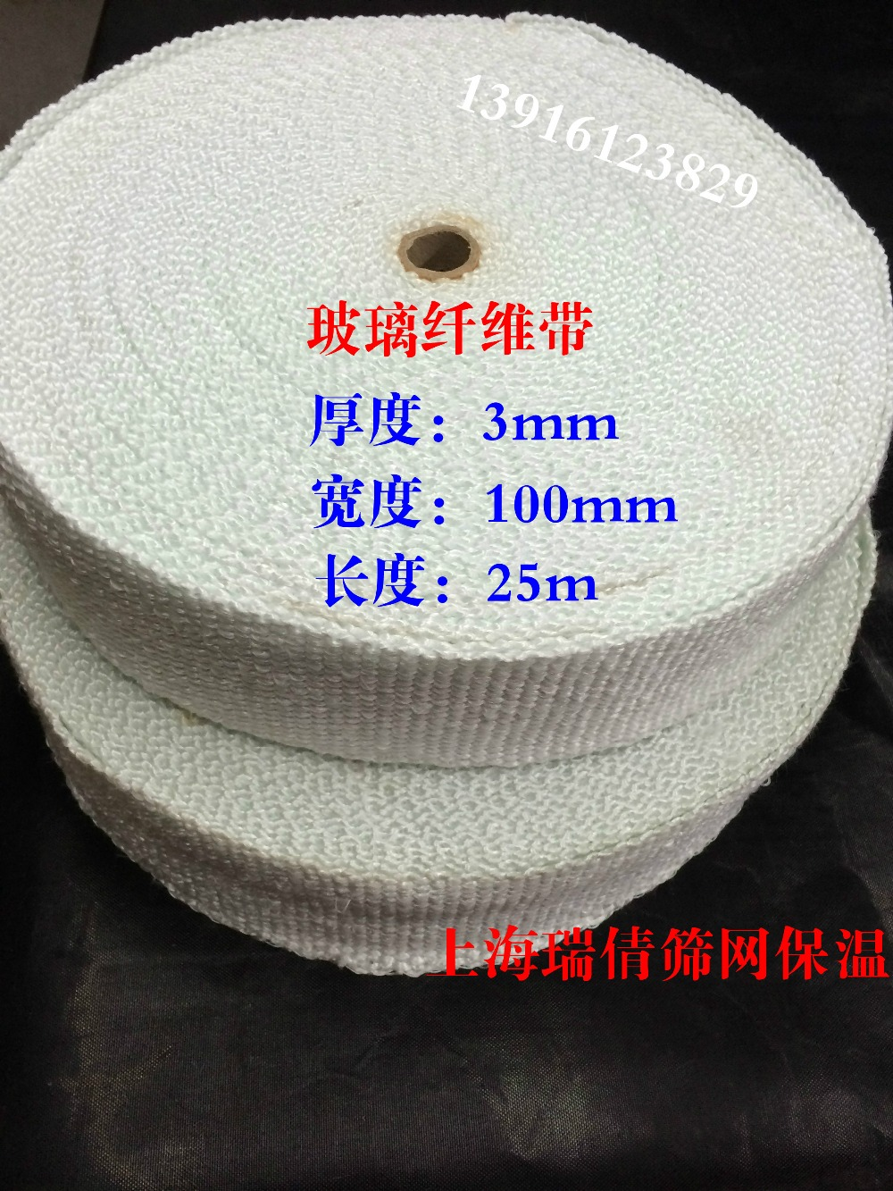 Band gas exhaust pipe insulation fire with thick fiberglass