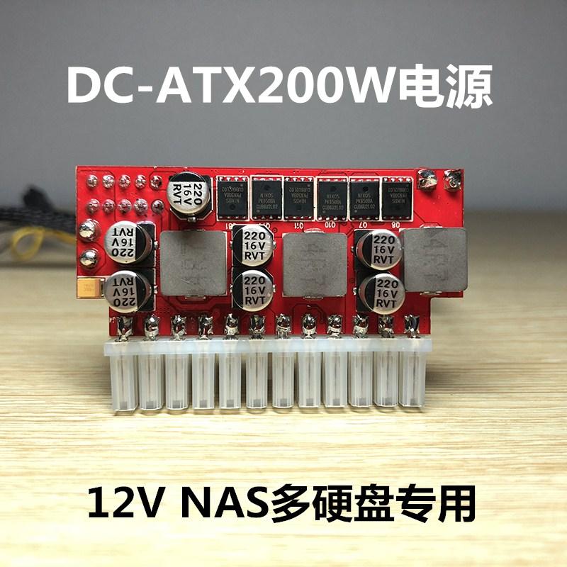 12V DC-ATX200W Direct-Plug Converter Module for Multi-Hard Disk Zero Noise Power Supply12V DC-ATX200W Direct-Plug Converter Module for Multi-Hard Disk Zero Noise Power Supply