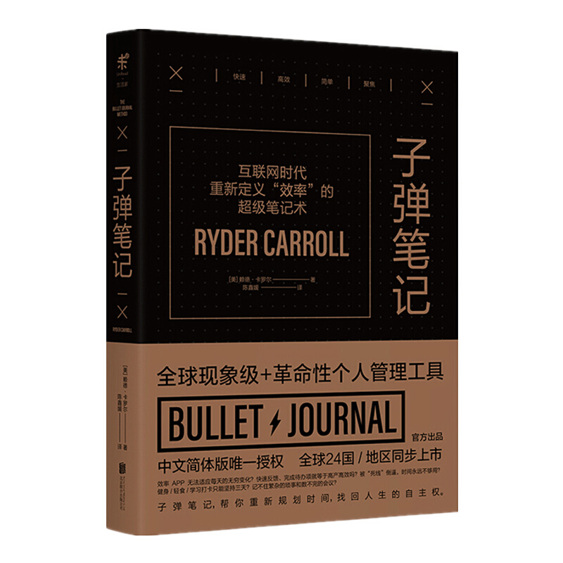 The Bullet Journal Method: Track the Past, Order the Present, Design the Future Personal Management Notebook Hand BookThe Bullet Journal Method: Track the Past, Order the Present, Design the Future Personal Management Notebook Hand Book