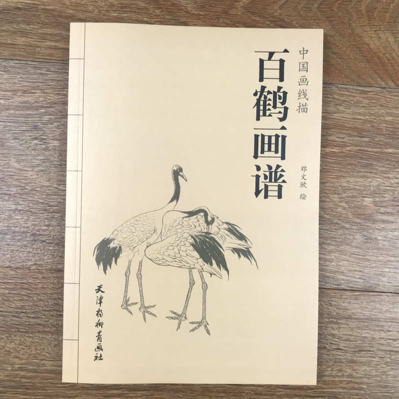 Chinese Line Drawing Hundred Animal Crane Painting Spectrum Book / Traditional Chinese Gong Bi Bai Miao Painting Art Textbook