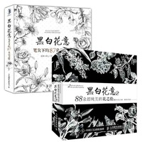 2 Books Set Flower Sketch Pencil Painting Techniques Adult Painting Basics Drawing Coloring Books Art Book