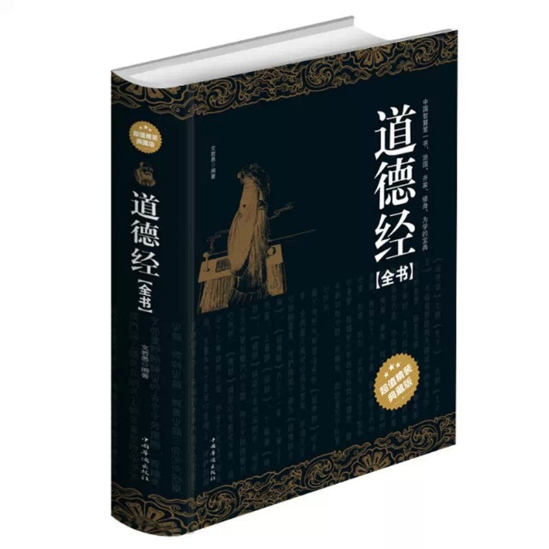 New Arrive Tao Te Ching ancient Chinese literary classics, philosophy, religion, books for adult tao ching ying taipei