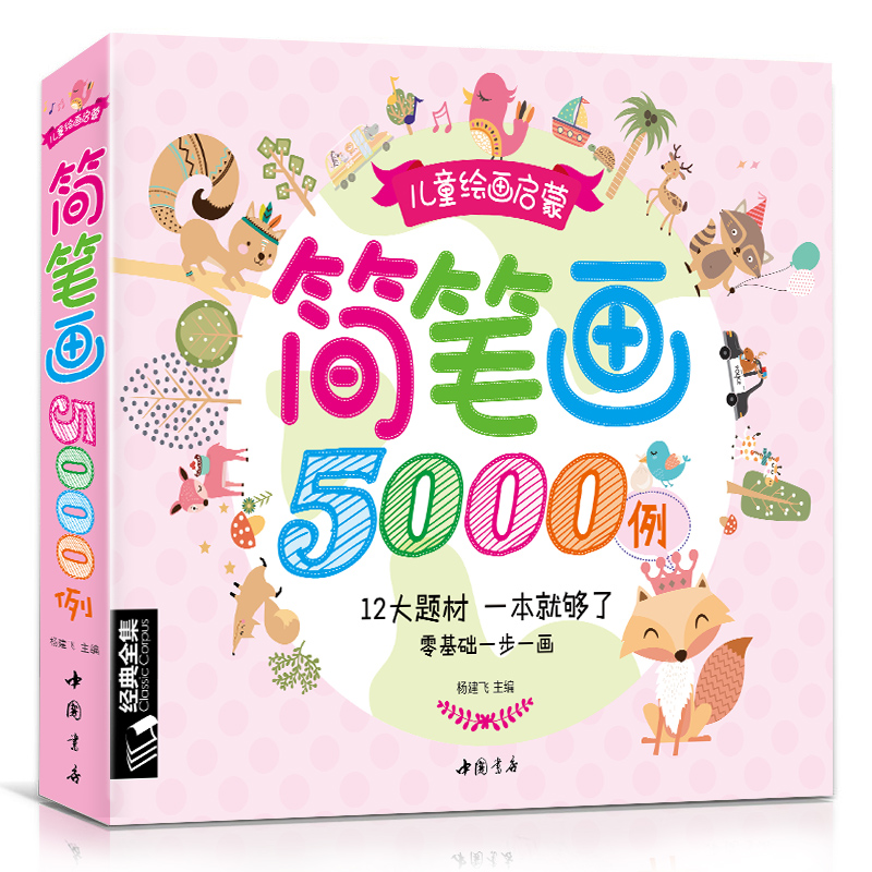 New Children Stick Figure 5000 Cases Colouring Book Lovely Animal/Plant/Vegetables And Grains/Cartoon/food/fruit Drawing Book