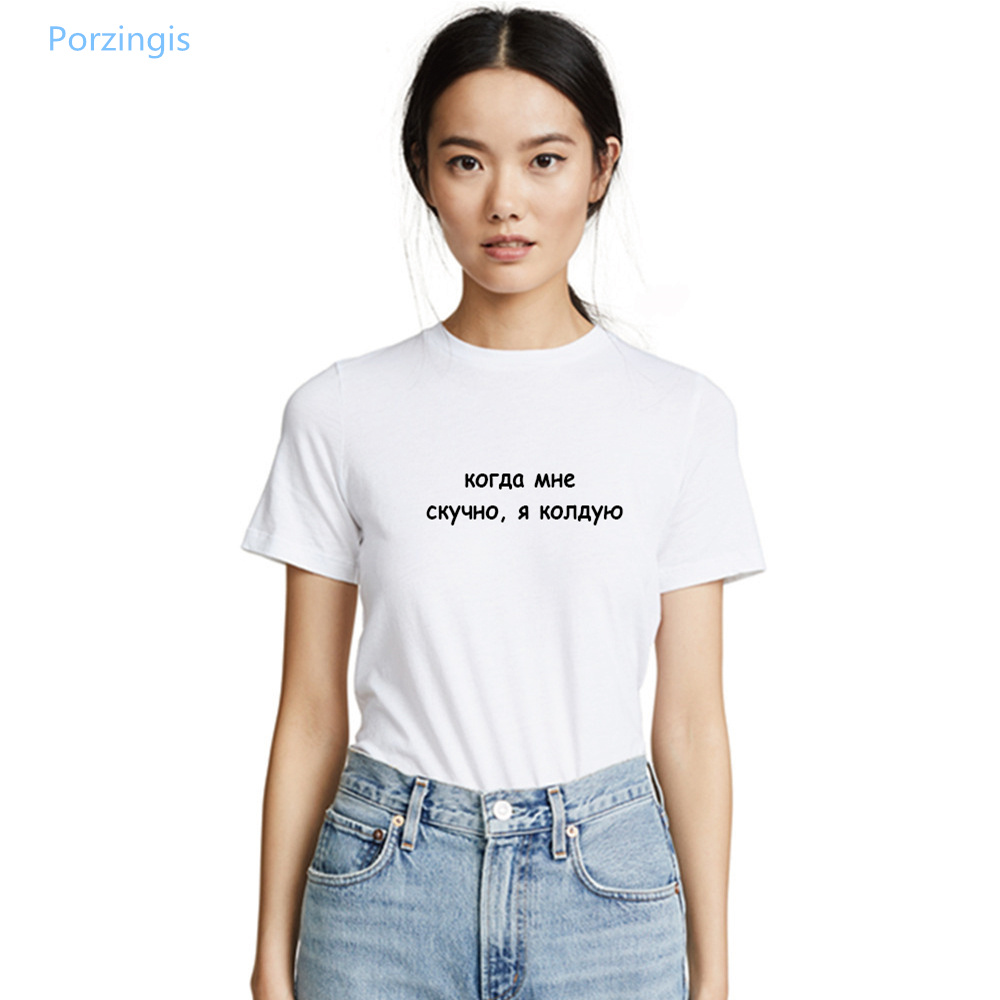 Porzingis Women Fashion T-shirt Russian Inscriptins Letters Print Female Tshirt Cotton Csual T Shirt For Lady Hipster Tee Tops