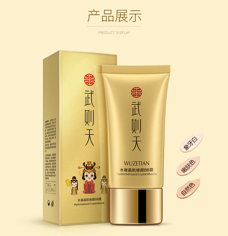 L'eau de Wu zetian coagule un correcteur hydratant rafraîchissant BB crème pour protéger les produits de maquillage nude naturels.