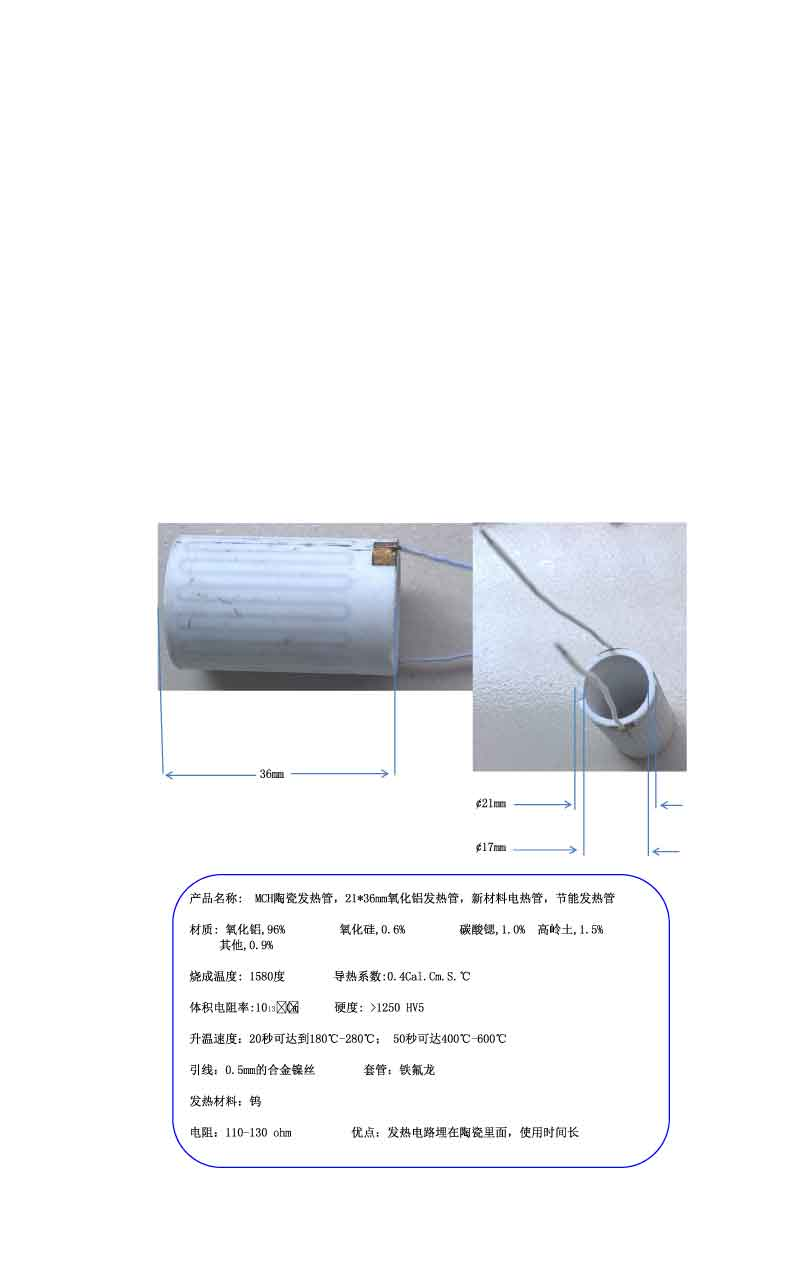 MCH ceramic heating tube, 21*36mm alumina heating tube, new material electric heating tube, energy saving heating tube mch