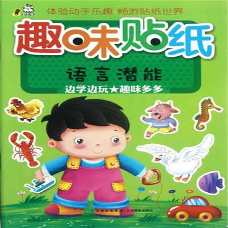 Chinese Fun Language Sticker Activity Book Montessori education enlightenment 4-5years Chinese kids for book Free Shipping angry birds fowl play sticker activity book