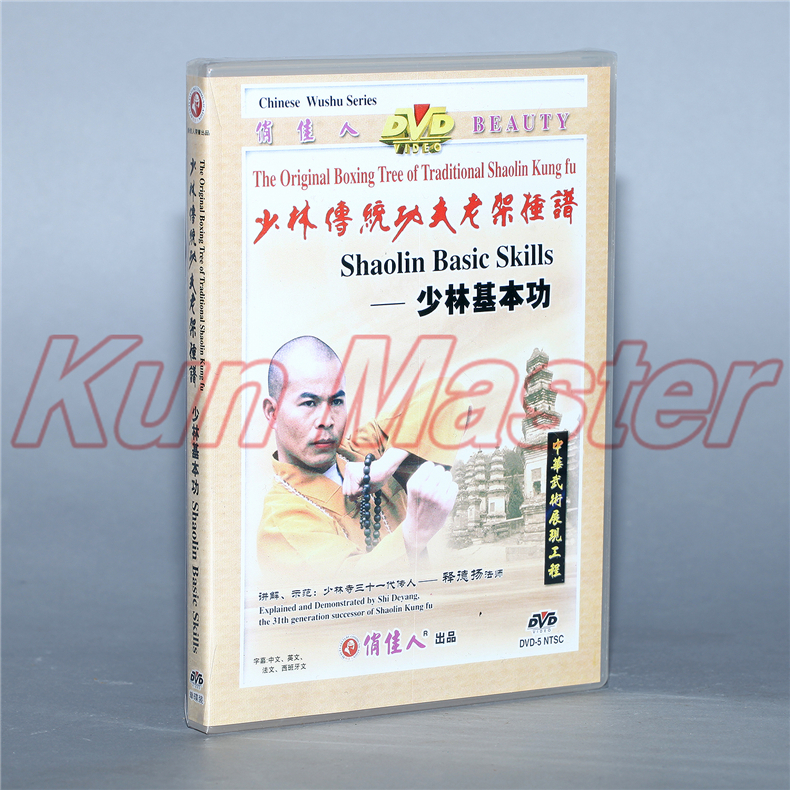 A Whole Set The Original Boxing Tree Of Traditional Shaolin Kung Fu  Disc Series 50 Pieces DVD  English Subtitles a set yong chun quan bai he quan series video chinese kung fu disc wing chun teaching dvd english subtitles 15 dvd