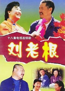 《刘老根》2002年中国大陆剧情,喜剧电视剧在线观看