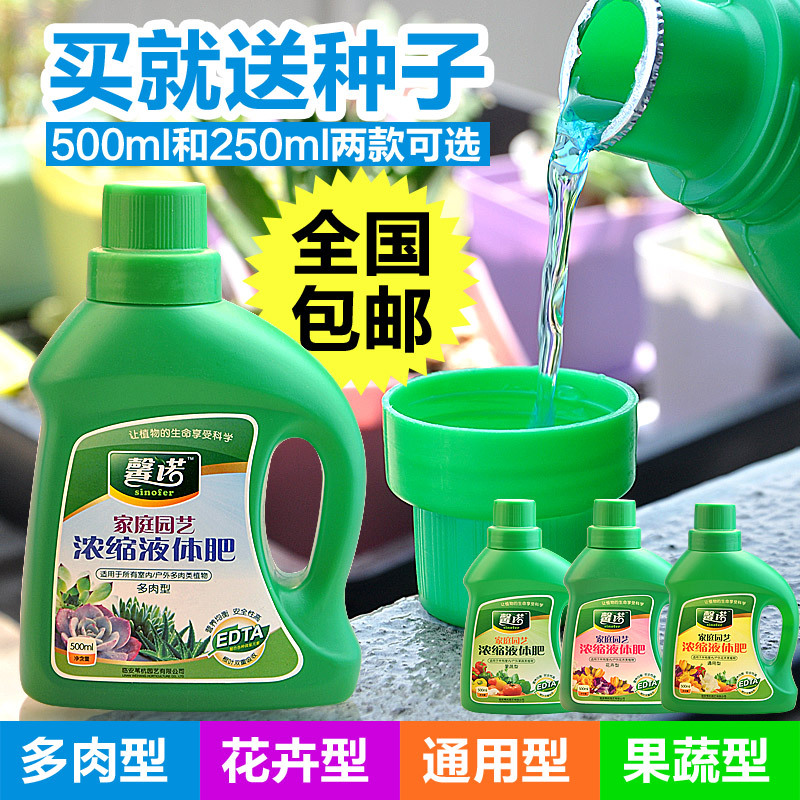 Xin Connaught concentrated liquid fertilizer green dill fat