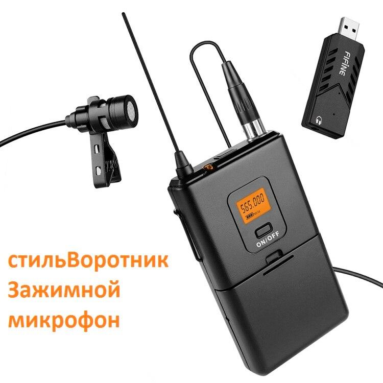 Fifine À Condensateur Sans Fil Cravate Microphone pour PC Mac avec usb Récepteur pour l'étape de L'entrevue performance enseignement réunion 031