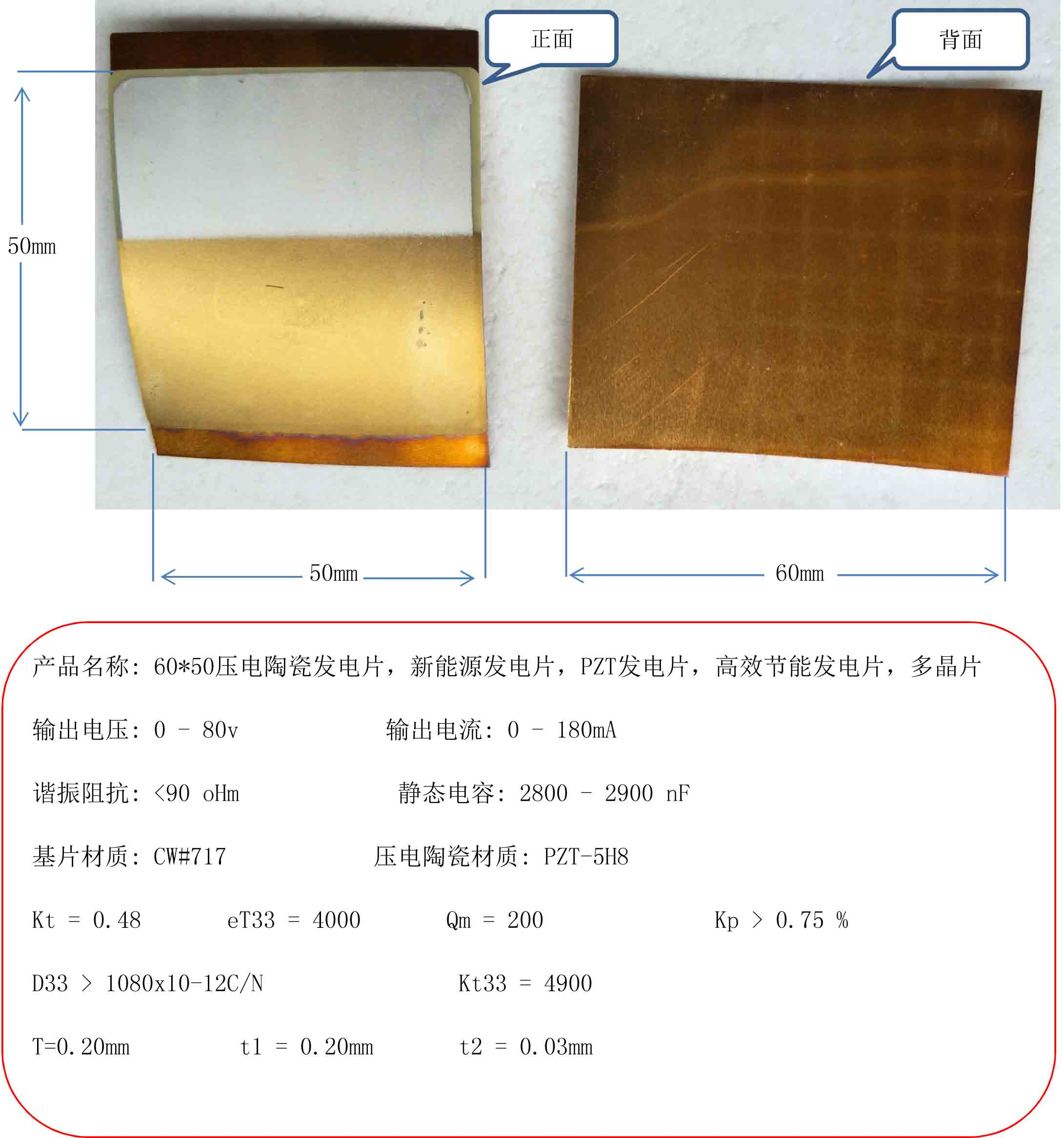 60*50 Piezoelectric Ceramic Power Generation, New Energy Power Generation, PZT Power Generation 21mm piezoelectric ceramic power generation new energy power generation bimorph new material pzt ceramic power generation