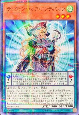 Yu Gi Oh Game Card Japanese Game King NPR Flat Explosion SR08-JP004 Endiman's Servant Collection Card
