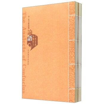 2 pièces Confucius bilingue Les Entretiens de Confucius Livre chinois et anglais manuel