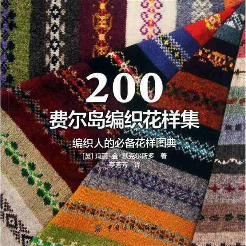 New 200 Island weave pattern set / Manual stick Crochet techniques tutorial knitting book the new encyclopedias of crochet techniques book chinese crochet pattern book