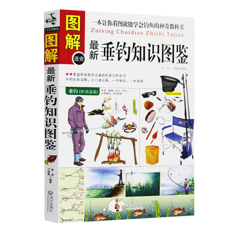 Fishing Knowledge Illustrations Book:Fishing Introductory Books Fishing Gear Combination And Use Improve Skills
