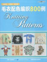 800 Kinds of Knitting Patterns Book , Kids Cartoon Knitting Patterns Book for Sweater