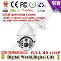 1080P cctv IP PTZ high speed dome camera 18X Optical zoom onvif protocol camera laser IR LED 200M night vision