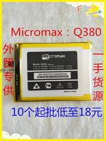 3.8V batteries Rechargeable Li ion Li polymer Built in lithium polymer battery for Micromax Q380 3000mAh