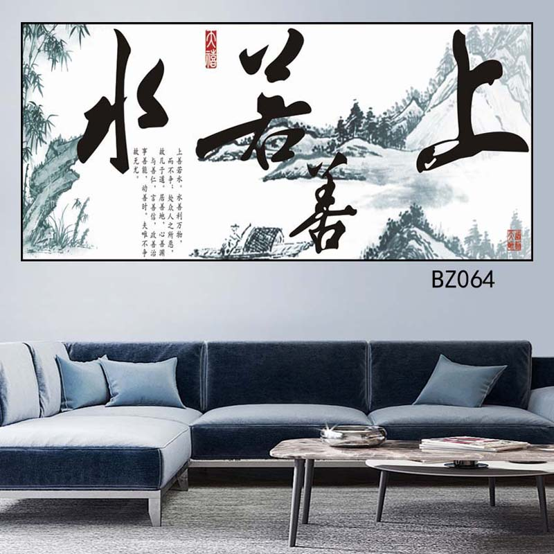 1 classic Chinese frameless wall picture inspirational Chinese style is used for wall decoration of living room sofa in Painting Calligraphy from Home Garden