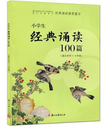 Classic Reading 100 Articles Ancient Chinese Poetry For Foreigners Adults   Learning Chinese Cultures Hanzi Character Book