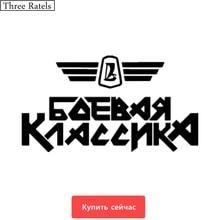 ثلاثة Ratels TZ 241 20*36.5 13.4*24.5 سنتيمتر 1 5 قطع مضحك ملصقات السيارات ل volkswagen القتالية الكلاسيكية ملصقات السيارات والشارات