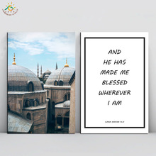 Islamic Reminder Set- MOSQUE Wall Art Canvas Framed Print Painting Vintage Posters and Prints Pictures Modern Home Decor