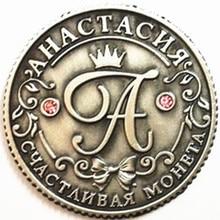 Envío Gratis, juego de monedas con nombre, decoración vintage para el hogar, preciosos pasatiempos y artesanías para el Día de San Valentín, nombre de monedas #8103 Z