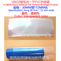Section 18650 battery casing casing battery set fruit green blue skin cell PVC heat shrinkable film
