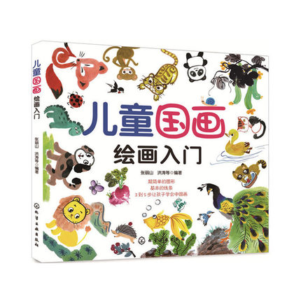 Chinese Traditional Painting Textbook For Beginners Adult Teens Kids Practical Brush Drawing Art Books Figure Bird Fish Fruit