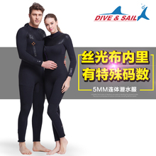 Dive&Sail 5mm Mercerizing Fabric Liner Professional Thermal Submersible Service Thickening Black For Men And Women