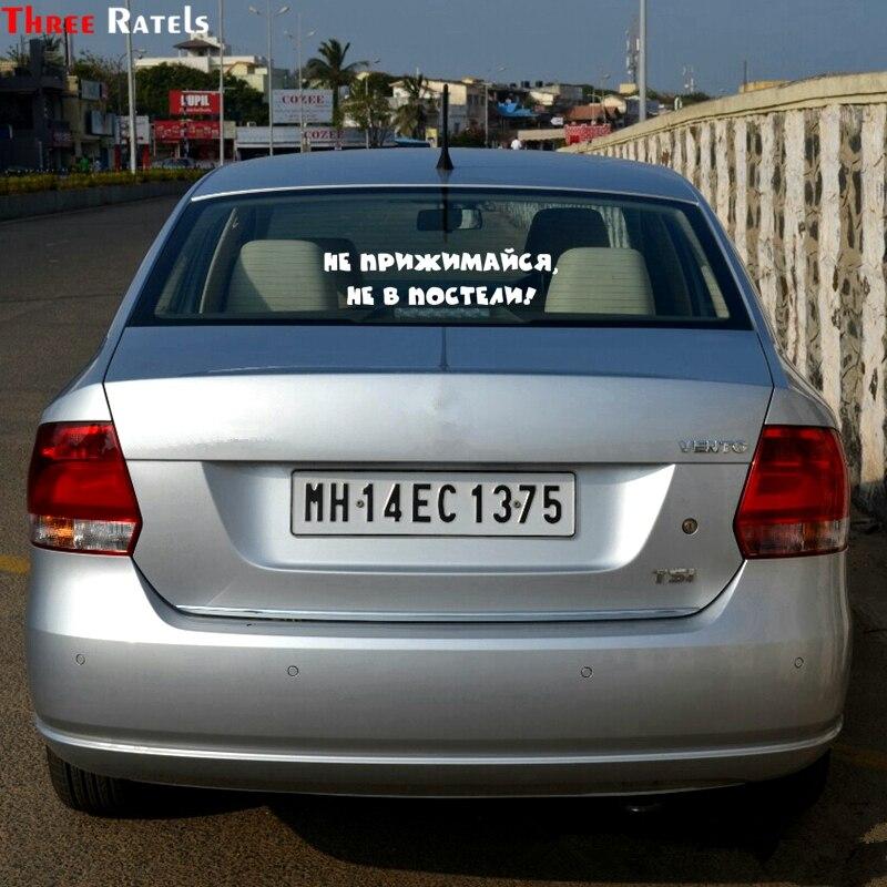 Three Ratels TZ-305 10*40.8cm 6.12*25см 1-5шт Не прижимайся, не в постели! прикольные наклейки на авто наклейка на машину