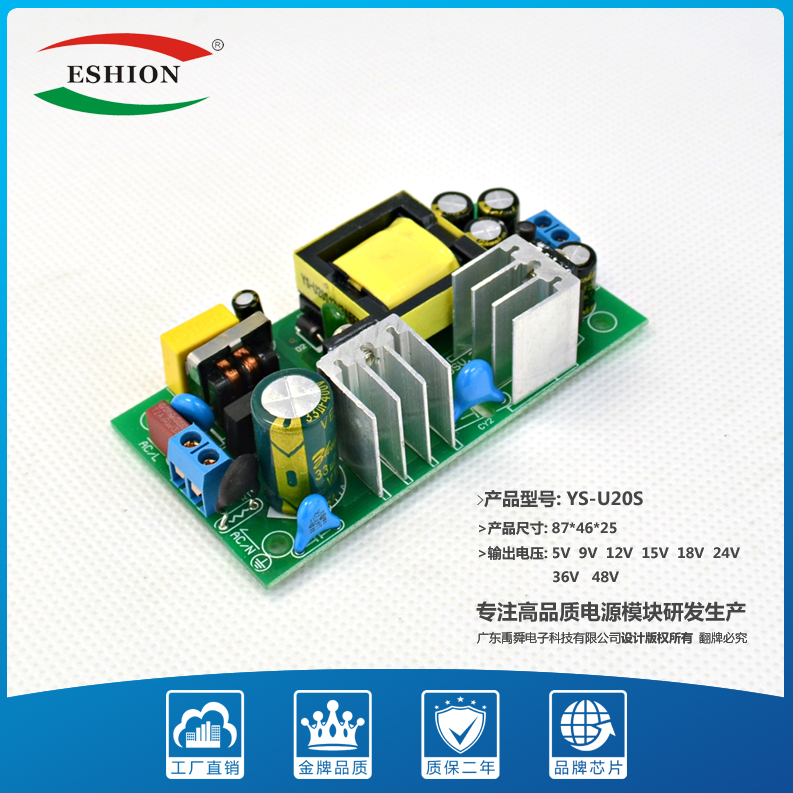 YS-U20S12 Power Adapter AC 90~240V 110/220V to DC 12V 2A Switching Power Supply Buck Voltage Regulator 24W Driver Module
