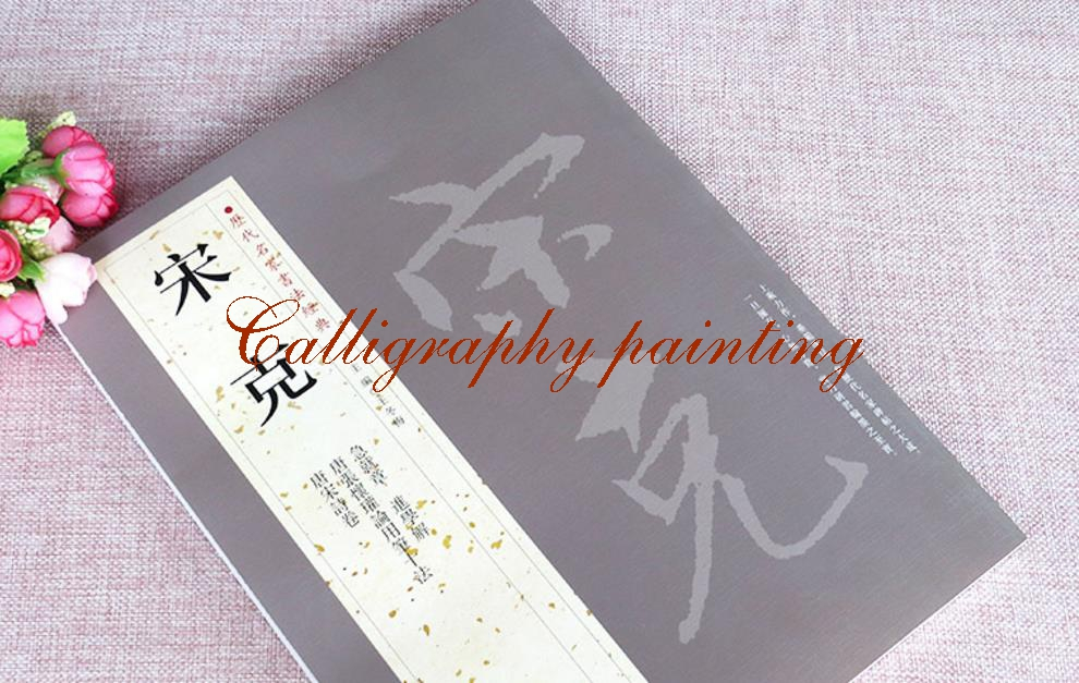 Chinese calligraphy book best works of Song Ke Calligraphy Copybook copybook chinese traditional writing character book encyclopedia of chinese calligraphy famous work