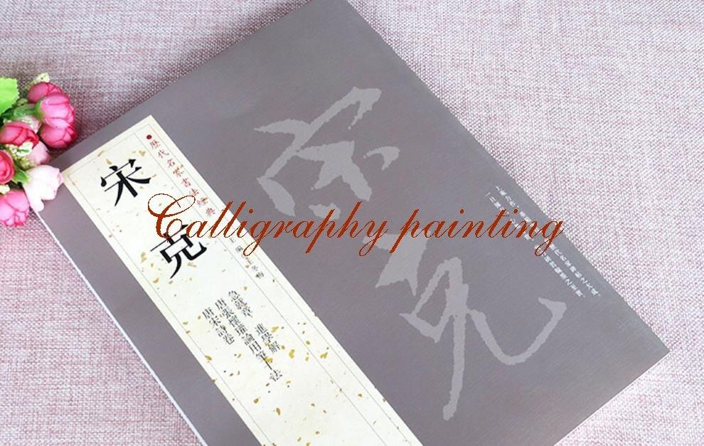 Cinese libro di calligrafia migliori opere di Canzone Ke Calligrafia QuadernoCinese libro di calligrafia migliori opere di Canzone Ke Calligrafia Quaderno
