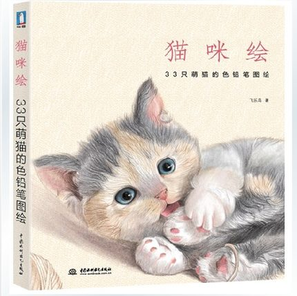 Cute Cartoon Cat paintings book Sketch Pencil Painting Techniques Tutorial art book Chinese pencil drawing book chinese pencil drawing book 38 kinds of flower painting watercolor color pencil textbook tutorial art book