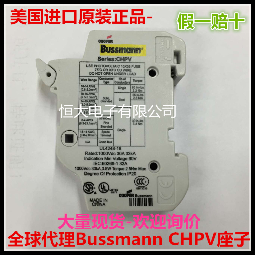 PV1U import fuse holder fuse box card guide transposon 1000V 32A ...