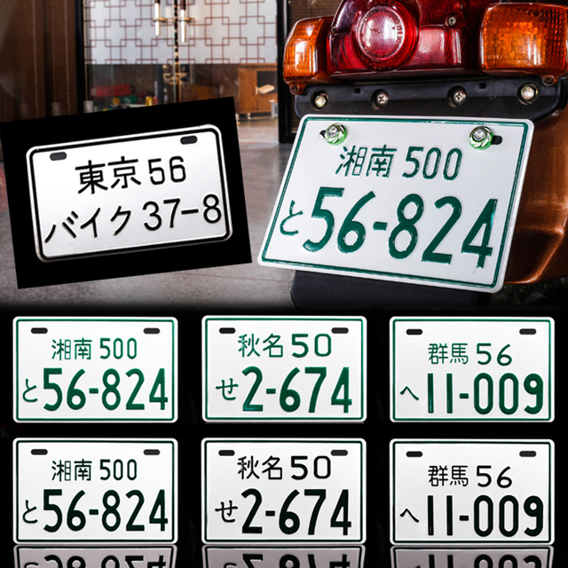 Foreign Electric bicycle license plate Japan cycling