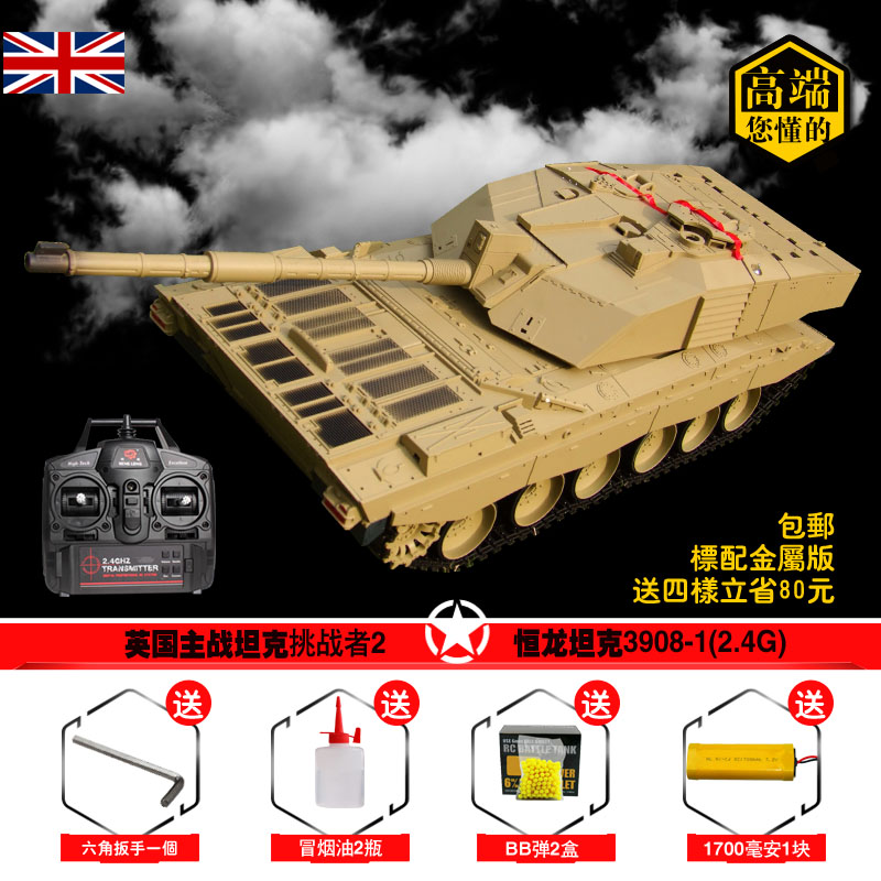 The new super remote control tank model 2.4G British Challenger II full scale genuine Henglong toys advanced version