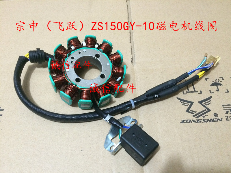 zongshen 150cc motorcycle engine zs150gy-10 magneto coil stator 12V 12 coils accessories free shipping